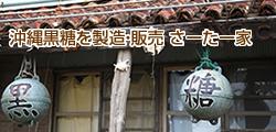 古宇利島のさーたー家、沖縄黒糖を製造・販売